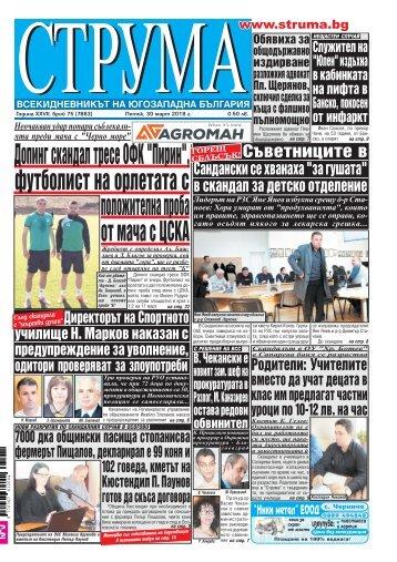 """Вестник """"Струма"""" брой 75"""