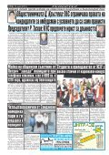 "Вестник ""Струма"" брой 75 - Page 2"