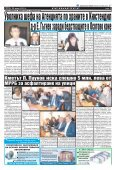 "Вестник ""Струма"" брой 75 - Page 3"