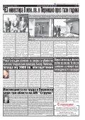 "Вестник ""Струма"" брой 75 - Page 5"
