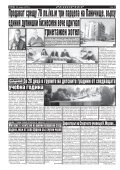 "Вестник ""Струма"" брой 75 - Page 6"
