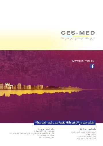 CES-MED Publication Arabic_NEW-2018-WEB