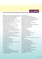 CES-MED Publication Arabic_NEW-2018-WEB - Page 3