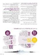 CES-MED Publication Arabic_NEW-2018-WEB - Page 4