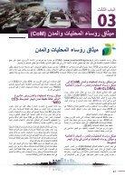 CES-MED Publication Arabic_NEW-2018-WEB - Page 5