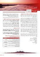 CES-MED Publication Arabic_NEW-2018-WEB - Page 6