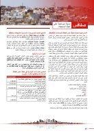 CES-MED Publication Arabic_NEW-2018-WEB - Page 7