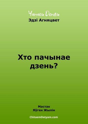 Agnyacvet_E._Hto_pachynae_dzen_(Jylіn_Ya.)