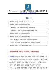 Fat burner clenbuterol(클렌부테롤)용도,사용법,사용량,부작용