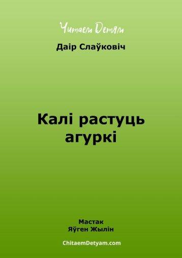 Slaўkovіch_D._Kalі_rastuc'_agurkі_(Jylіn_Ya.)