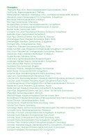 Amts- und Wyberschiesset 2018 - Seite 6