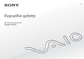 Sony VPCCB3M1E - VPCCB3M1E Mode d'emploi Grec