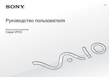 Sony VPCCB3M1E - VPCCB3M1E Mode d'emploi Russe