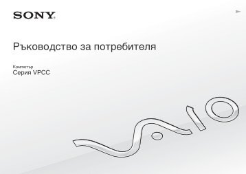 Sony VPCCA3X1R - VPCCA3X1R Mode d'emploi Bulgare