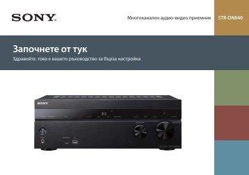 Sony STR-DN840 - STR-DN840 Guida di configurazione rapid Bulgaro