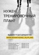 +_Марафонец_+№28+(Март+2018) - Page 3