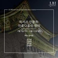 LMP Aesthetic Facebook cardnews(Korean)