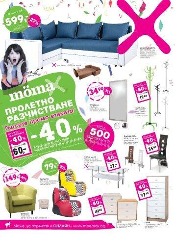 Mömax промоции от 09 до 22.04.2018