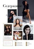 Magazine Russian Beauty №1 WEB-72 - Page 3