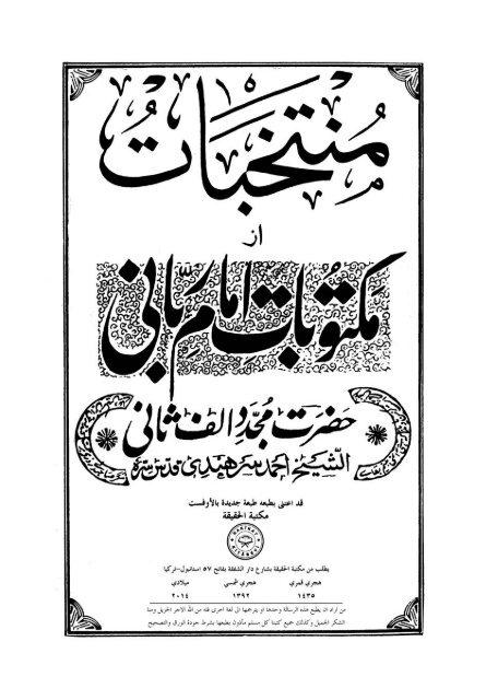 Farsi - Persian - ٣- منتخبات از مكتوبات امام رباني