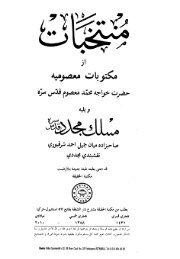 Farsi - Persian - ٤ - منتخبات ازمكتوبات معصومية و مسلك مجدد