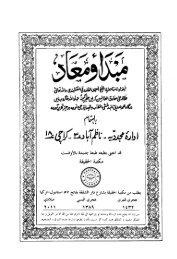 Farsi - Persian - ٥ - مبدأ و معاد تائيد اهل سنت