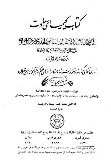 Farsi - Persian - ٦ - كيمياي سعادت