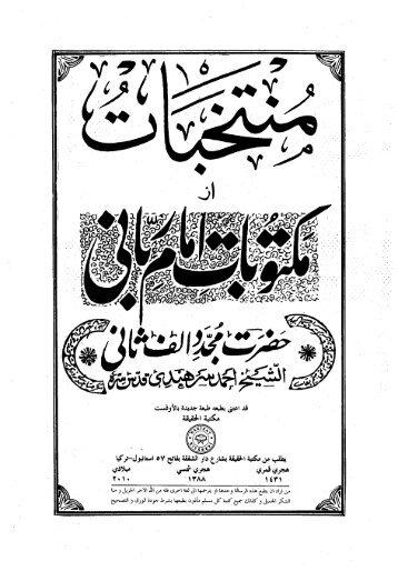 Farsi - Persian - ١-٢- مكتوبات امام رباني