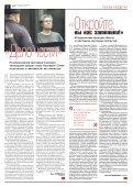 «Новая газета» №39 (пятница) от 13.04.2018 - Page 2