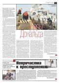 «Новая газета» №39 (пятница) от 13.04.2018 - Page 3