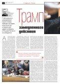 «Новая газета» №39 (пятница) от 13.04.2018 - Page 4