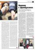 «Новая газета» №39 (пятница) от 13.04.2018 - Page 5