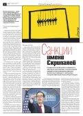 «Новая газета» №39 (пятница) от 13.04.2018 - Page 6
