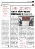 «Новая газета» №39 (пятница) от 13.04.2018 - Page 7