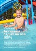 Покорите Калайоки - 2018-2019 гг - русский - Page 6
