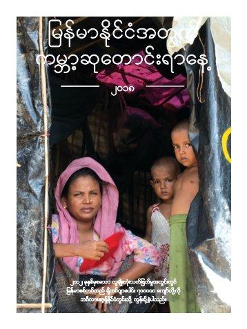 2018-DOP-Burmese