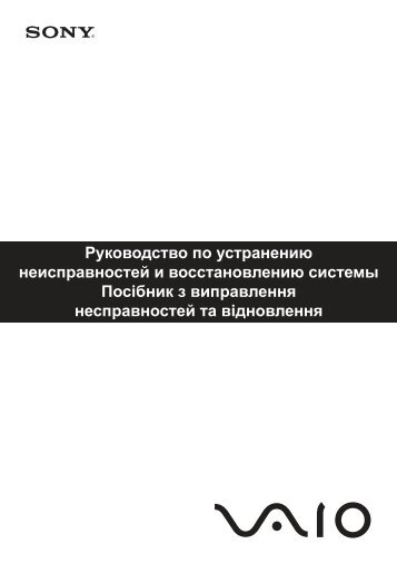 Sony VGN-FW46Z - VGN-FW46Z Guide de dépannage Ukrainien