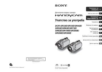 Sony DCR-SR82E - DCR-SR82E Mode d'emploi Macédonien