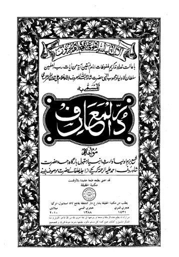 Farsi - Persian - ٩ - در المعارف (ملفوظات حضرت عبد اللّه دهلوي