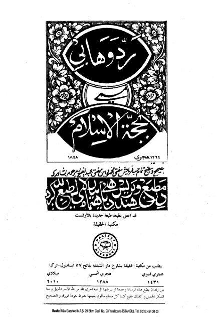 Farsi - Persian - ١٠ - رد وهابي و سيف الابرار