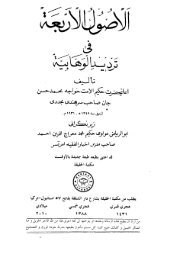 Farsi - Persian - ١١ - الاصول الاربعة في ترديد الوهابية
