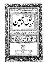 Farsi - Persian - ٧ - رياض الناصحين