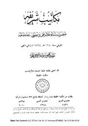 Farsi - Persian - ٨ - مكاتيب شريفه