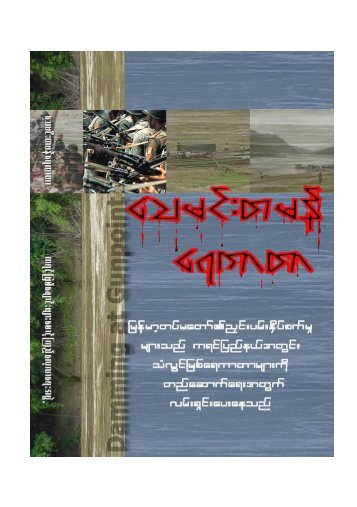 Damming at gunpoint (Burmese Version)