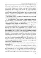 Heute hat die Welt Geburtstag_rus_cut - Page 6