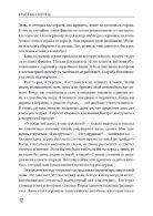 Heute hat die Welt Geburtstag_rus_cut - Page 7