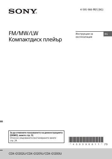 Sony CDX-G1201U - CDX-G1201U Consignes d'utilisation Bulgare