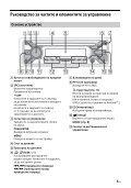 Sony CDX-G1201U - CDX-G1201U Consignes d'utilisation Bulgare - Page 5