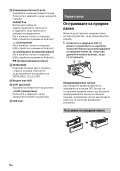 Sony CDX-G1201U - CDX-G1201U Consignes d'utilisation Bulgare - Page 6