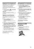 Sony CDX-G1201U - CDX-G1201U Consignes d'utilisation Bulgare - Page 7